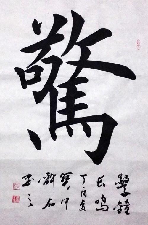 赵振元丁酉年书画新作之四十一