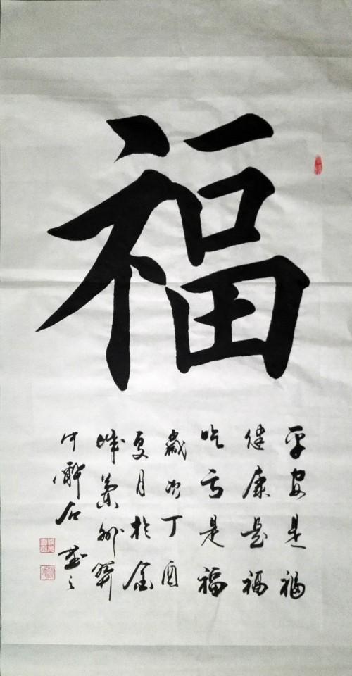 赵振元丁酉年书画新作之四十三