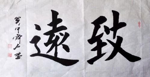 赵振元丁酉年书画新作之四十四