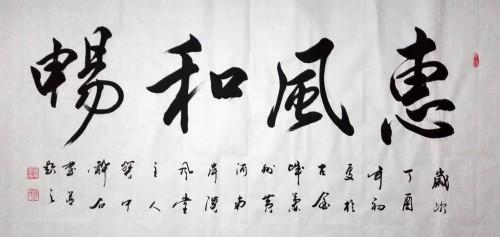 赵振元丁酉年书画新作之四十五