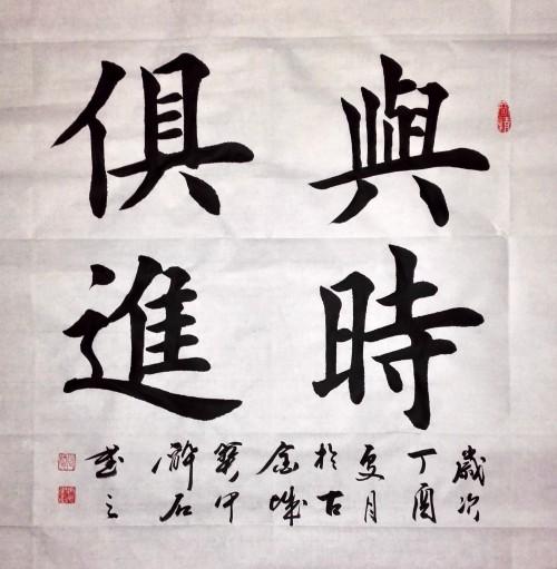赵振元丁酉年书画新作之五十