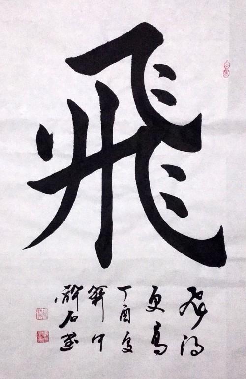 赵振元丁酉年书画新作之五十一