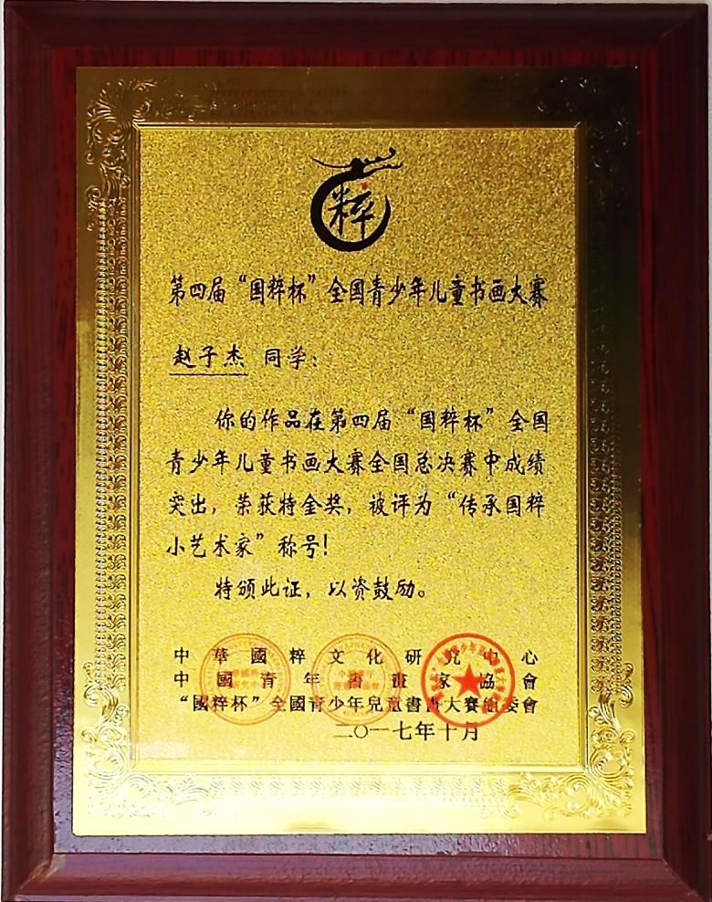 """赵子杰被评为""""传承国粹小艺术家""""称号"""